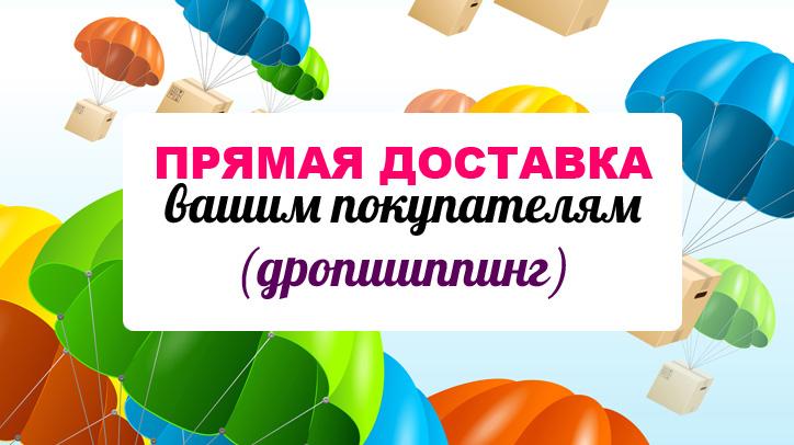 Дропшиппинг - один из вариантов открытия интернет-магазина